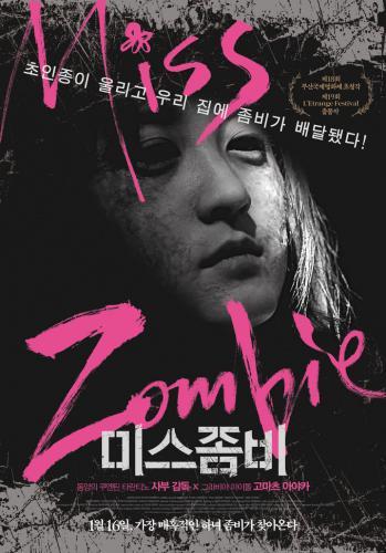 Смотреть Мисс Зомби онлайн в HD качестве 720p