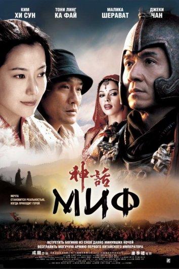 Смотреть Миф онлайн в HD качестве 720p