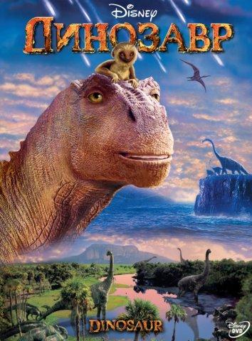 Смотреть Динозавр онлайн в HD качестве 720p