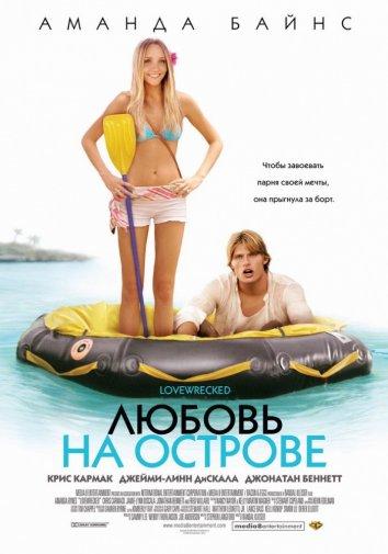 Смотреть Любовь на острове онлайн в HD качестве 720p
