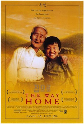 Смотреть Дорога к дому онлайн в HD качестве 720p