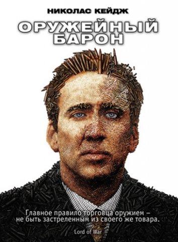 Смотреть Оружейный барон онлайн в HD качестве 720p