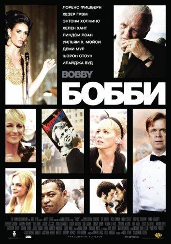 Смотреть Бобби онлайн в HD качестве 720p