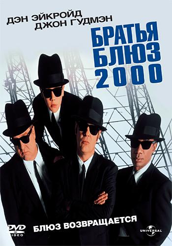 Смотреть Братья Блюз 2000 онлайн в HD качестве 720p