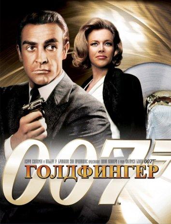 Смотреть Голдфингер онлайн в HD качестве 720p
