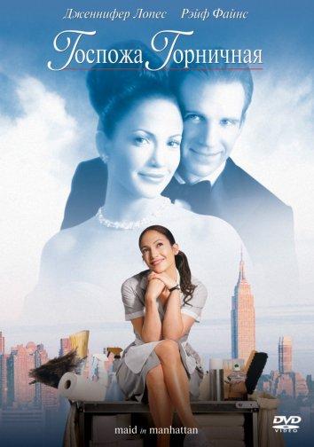 Смотреть Госпожа горничная онлайн в HD качестве 720p