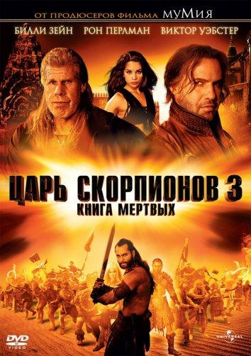 Смотреть Царь скорпионов 3: Книга мертвых онлайн в HD качестве 720p