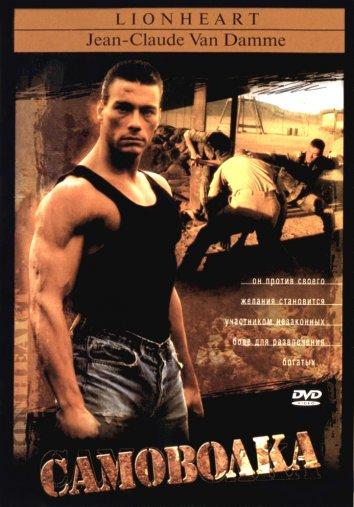 Смотреть Самоволка онлайн в HD качестве 720p