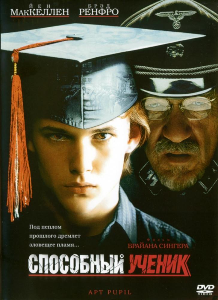 «Способный Ученик» — 1997