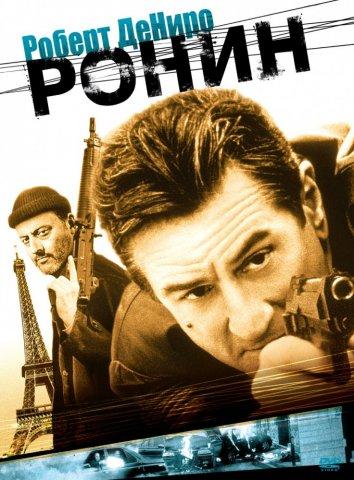 Смотреть Ронин онлайн в HD качестве 720p