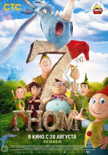 Смотреть 7-ой гном онлайн в HD качестве 720p