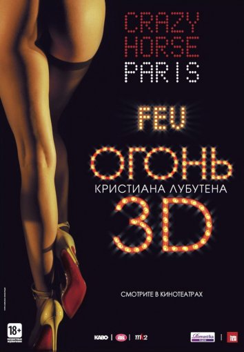 Смотреть Огонь Кристиана Лубутена 3D онлайн в HD качестве 720p