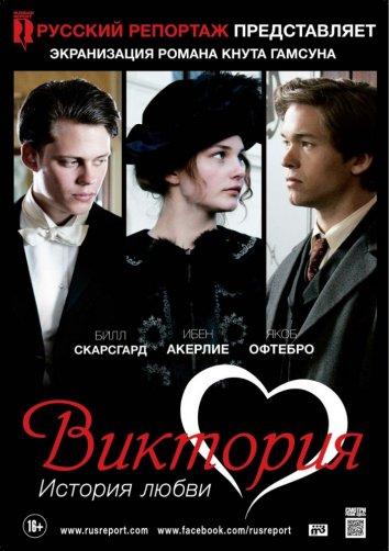 Смотреть Виктория: История любви онлайн в HD качестве 720p