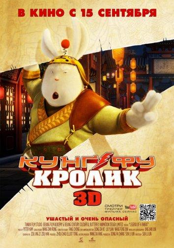 Смотреть Кунг-фу Кролик онлайн в HD качестве 720p
