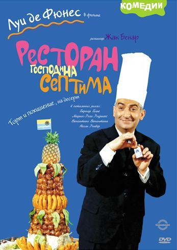 Смотреть Ресторан господина Септима онлайн в HD качестве 720p