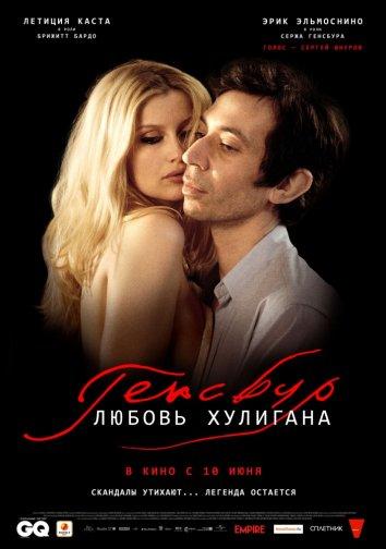 Смотреть Генсбур. Любовь хулигана онлайн в HD качестве 720p