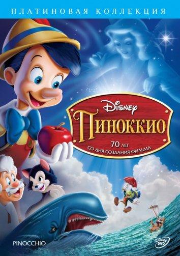 Смотреть Пиноккио онлайн в HD качестве 720p