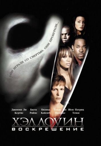 Смотреть Хэллоуин: Воскрешение онлайн в HD качестве 720p
