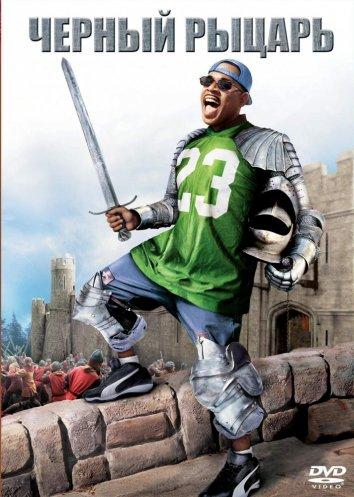 Смотреть Чёрный рыцарь онлайн в HD качестве 720p