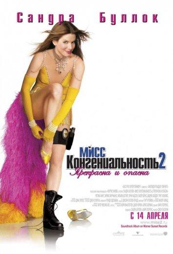 Смотреть Мисс Конгениальность 2: Прекрасна и опасна онлайн в HD качестве 720p