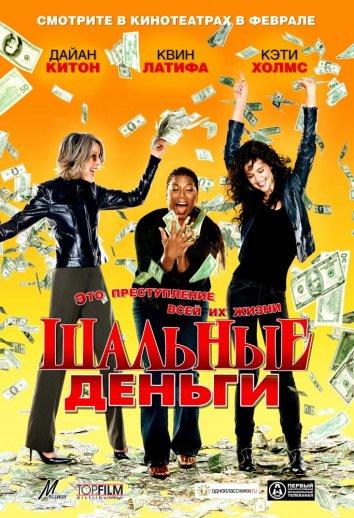 Смотреть Шальные деньги онлайн в HD качестве 720p