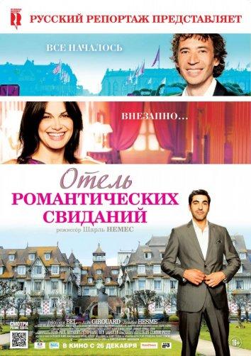 Смотреть Отель романтических свиданий онлайн в HD качестве 720p