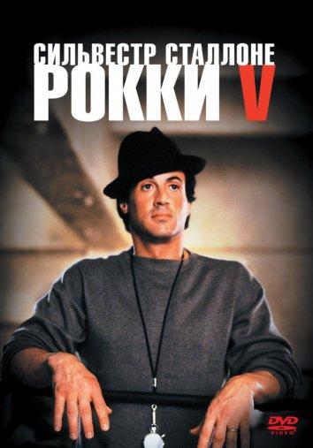 Смотреть Рокки 5 онлайн в HD качестве 720p