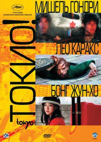 Смотреть Токио! онлайн в HD качестве 720p