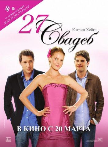 Смотреть 27 свадеб онлайн в HD качестве 720p