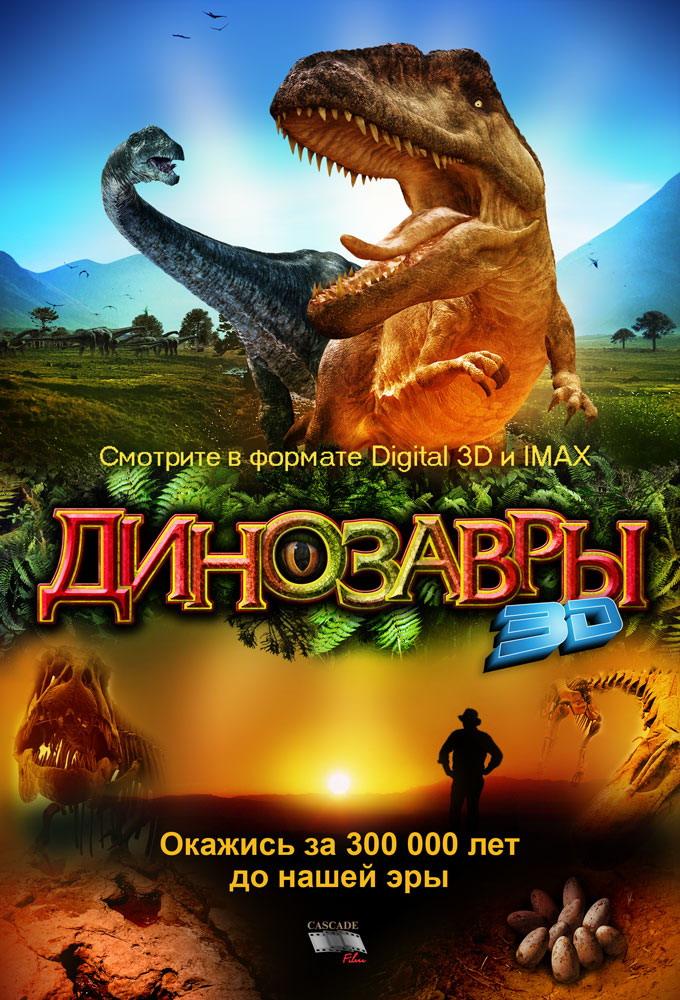 смотреть мультфильмы онлайн динозаври: