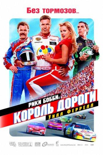 Смотреть Рики Бобби: Король дороги онлайн в HD качестве 720p