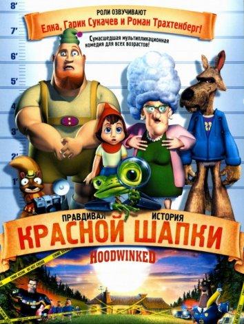 Смотреть Правдивая история Красной Шапки онлайн в HD качестве 720p