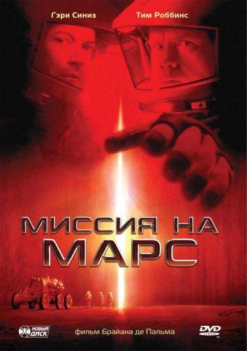 Смотреть Миссия на Марс онлайн в HD качестве 720p