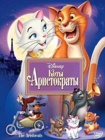 Смотреть Коты-аристократы онлайн в HD качестве 720p