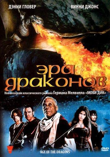 Смотреть Эра драконов онлайн в HD качестве 720p
