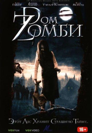 Смотреть Dом Zомби онлайн в HD качестве 720p