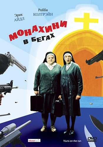 Смотреть Монахини в бегах онлайн в HD качестве 720p