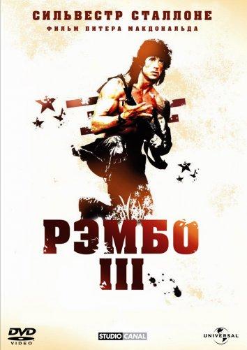 Смотреть Рэмбо 3 онлайн в HD качестве 720p