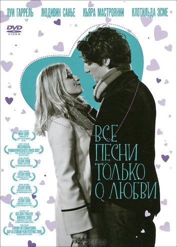 Смотреть Все песни только о любви онлайн в HD качестве 720p