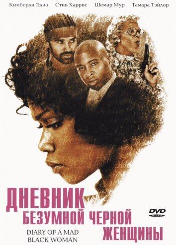 Смотреть Дневник безумной черной женщины онлайн в HD качестве 720p