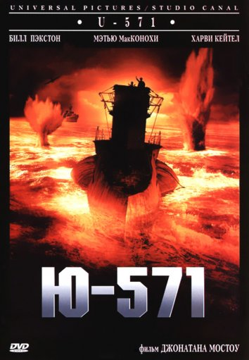 Смотреть Ю-571 онлайн в HD качестве 720p
