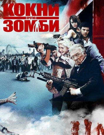 Смотреть Кокни против зомби онлайн в HD качестве 720p
