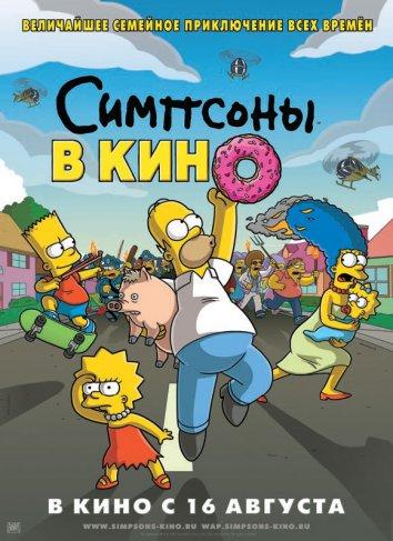 Смотреть Симпсоны в кино онлайн в HD качестве 720p