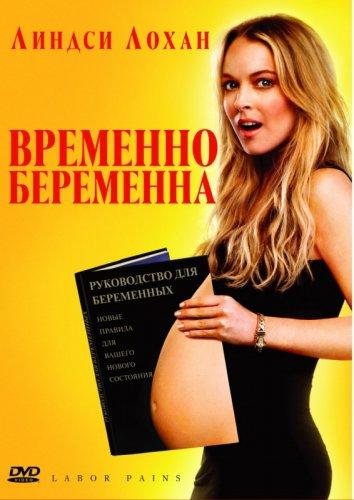 Смотреть Временно беременна онлайн в HD качестве 720p