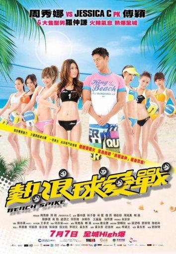 Смотреть Пляжный волейбол онлайн в HD качестве 720p