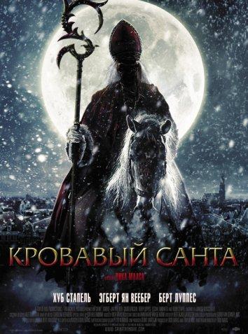 Смотреть Кровавый Санта онлайн в HD качестве 720p