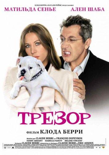 Смотреть Трезор онлайн в HD качестве 720p