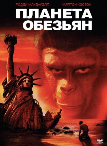 Смотреть Планета обезьян онлайн в HD качестве 720p