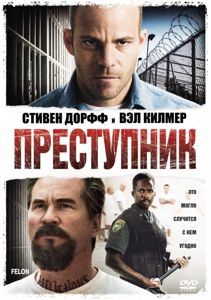 смотреть фильм преступник:
