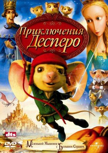 Смотреть Приключения Десперо онлайн в HD качестве 720p